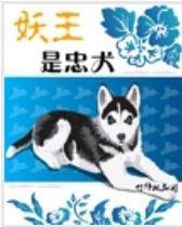 妖王是忠犬